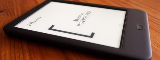 Popppappp von Momus auf einem E-Reader