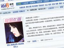 Chinesische eBook-Website
